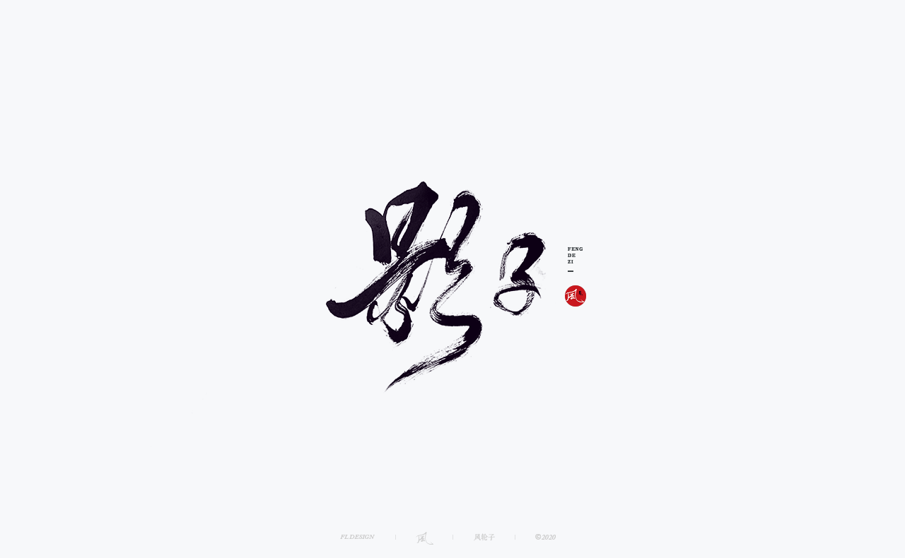 24P Creative Chinese font reconstruction album #.105