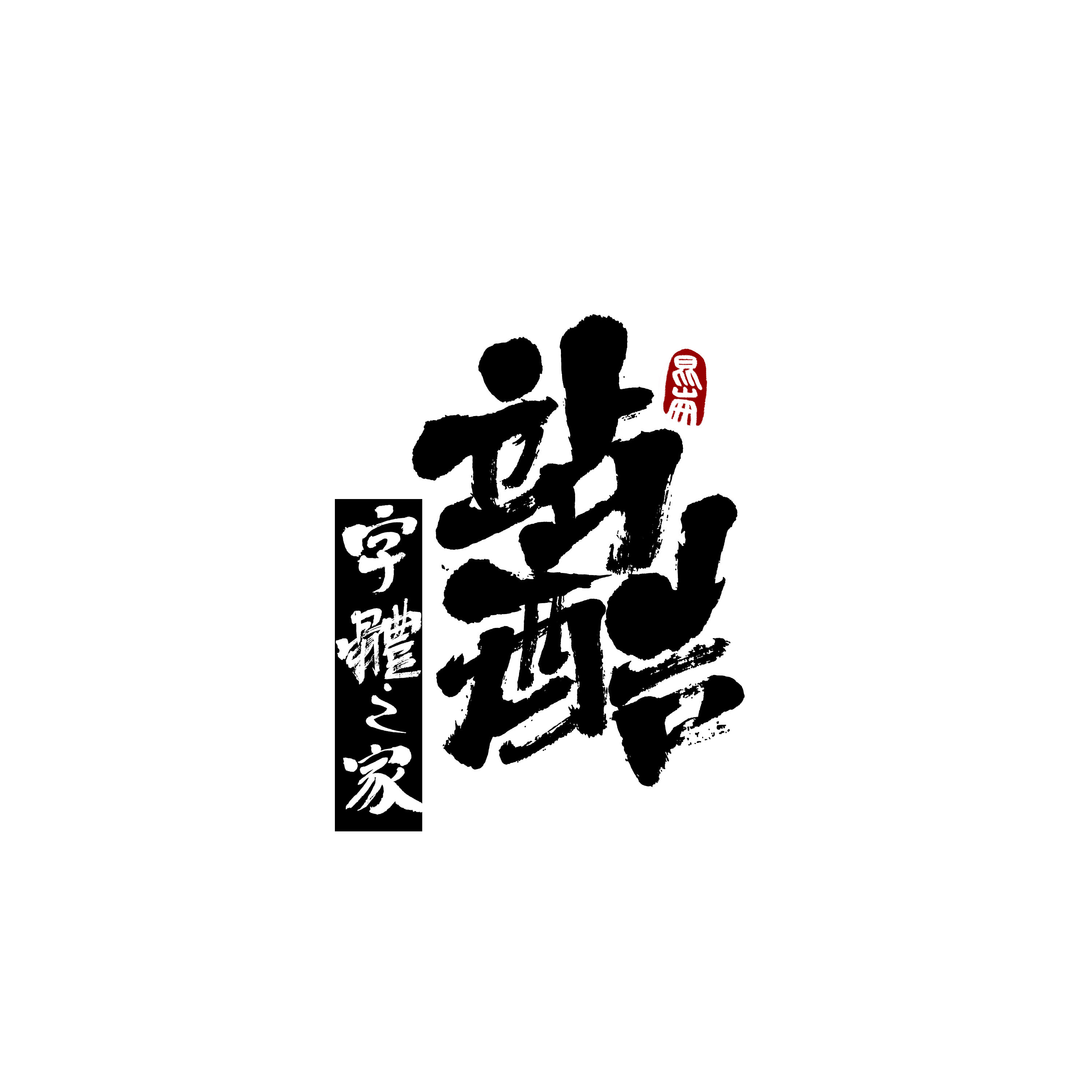 31P Creative Chinese font reconstruction album #.103