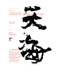 Permalink to 16P Creative Chinese font reconstruction album #.107