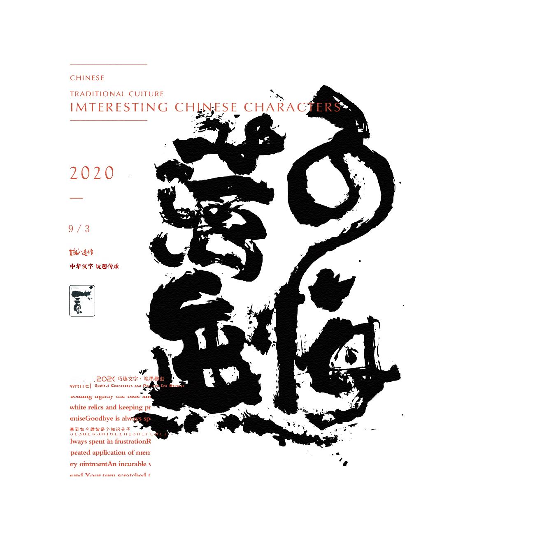 16P Creative Chinese font reconstruction album #.107