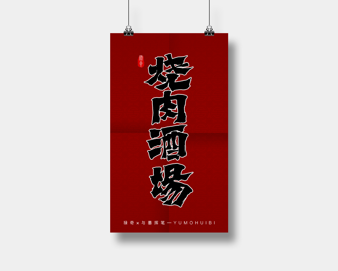 11P Creative Chinese font reconstruction album #.108