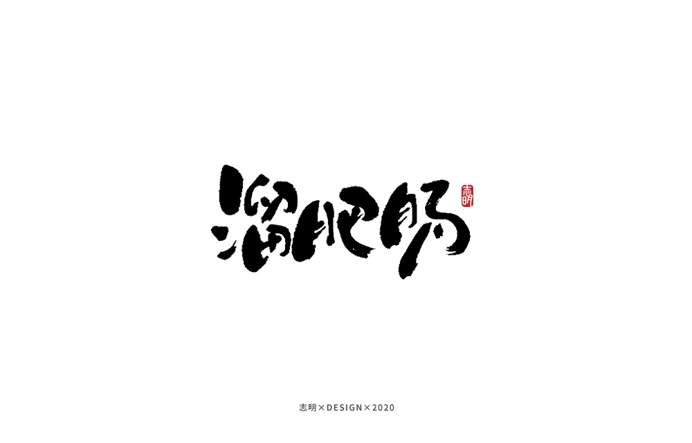 19P Creative Chinese font reconstruction album #.109