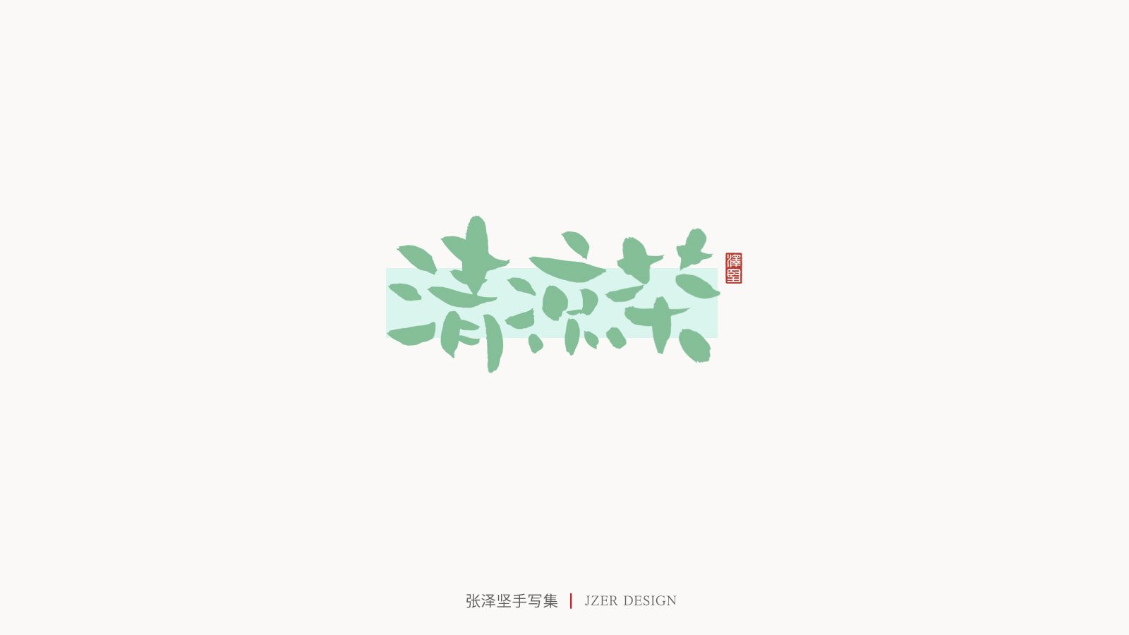 26P Creative Chinese font reconstruction album #.110