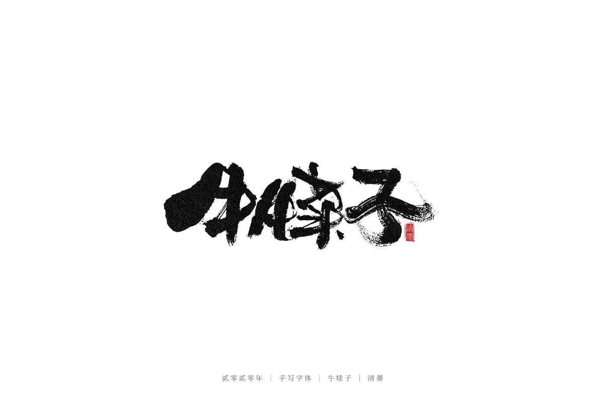 22P Creative Chinese font reconstruction album #.111