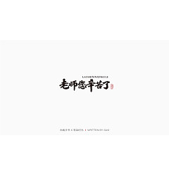 Permalink to 27P Creative Chinese font reconstruction album #.112