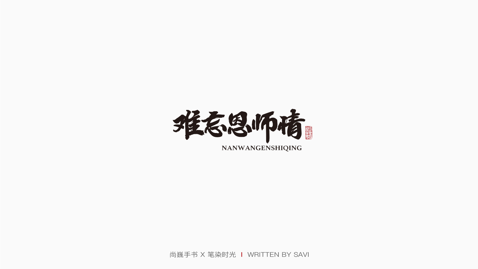 27P Creative Chinese font reconstruction album #.112