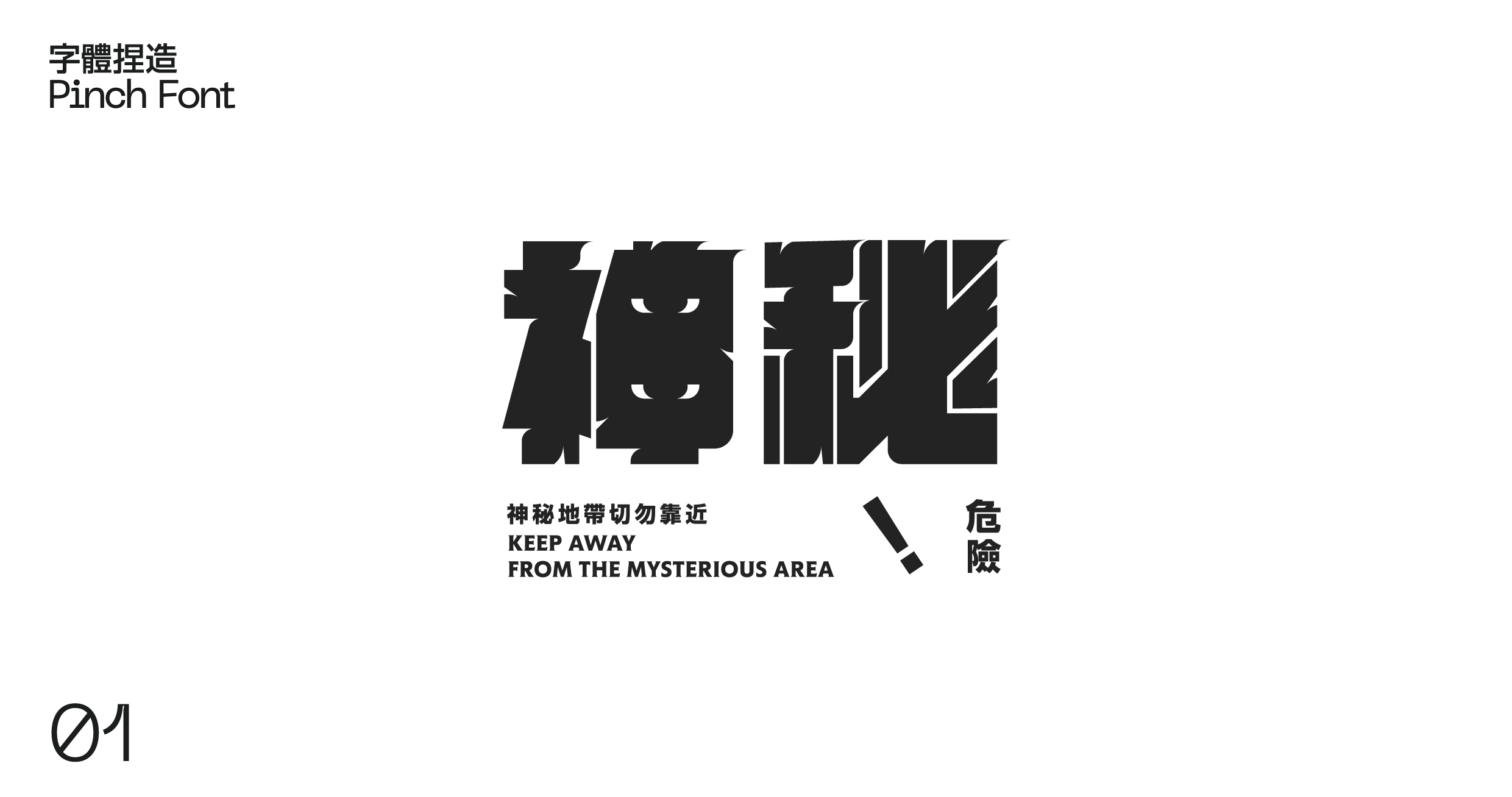 21P Creative Chinese font reconstruction album #.115