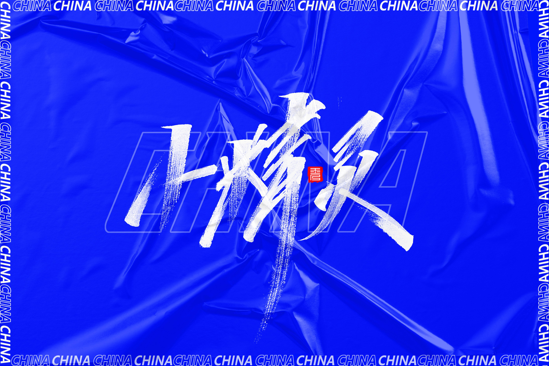 24P Creative Chinese font reconstruction album #.114