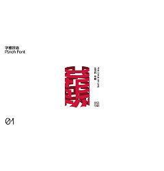 Permalink to 21P Creative Chinese font reconstruction album #.115