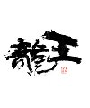 16P Creative Chinese font reconstruction album #.118