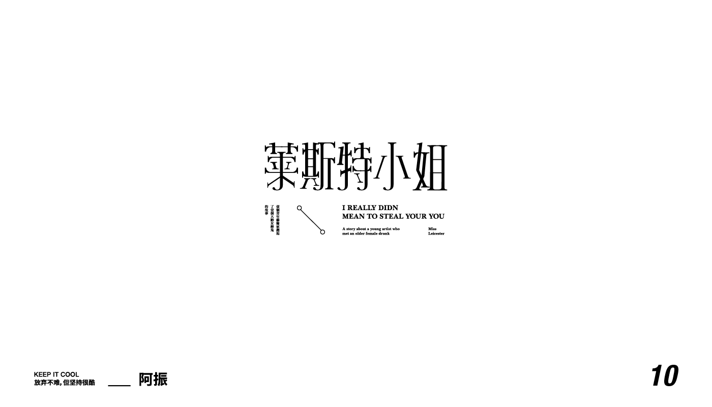 20P Creative Chinese font reconstruction album #.122