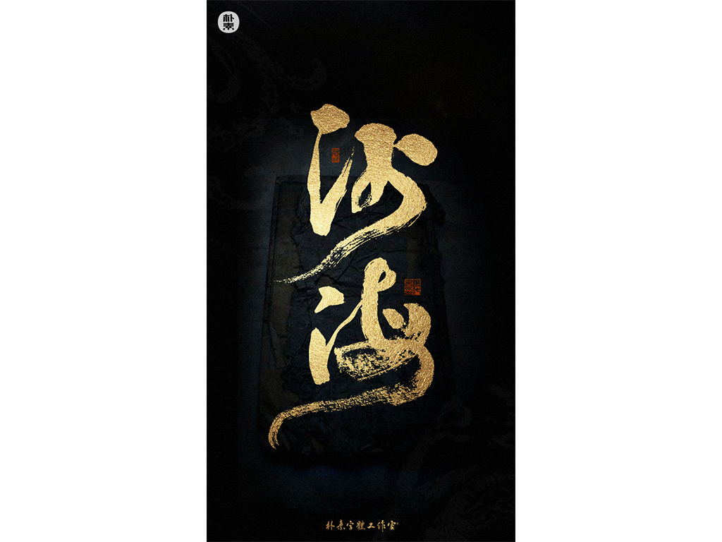 10P Creative Chinese font reconstruction album #.123