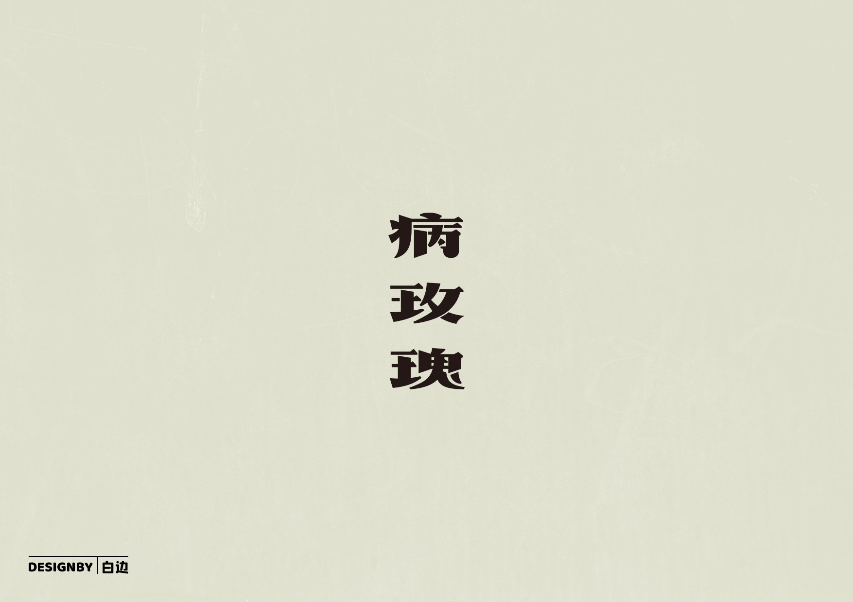 4P Creative Chinese font reconstruction album #.124