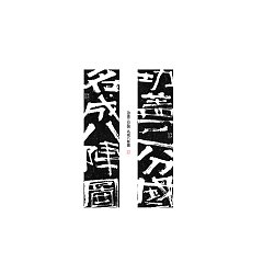 Permalink to 18P Creative Chinese font reconstruction album #.131