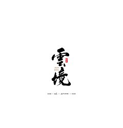 Permalink to 10P Creative Chinese font reconstruction album #.133