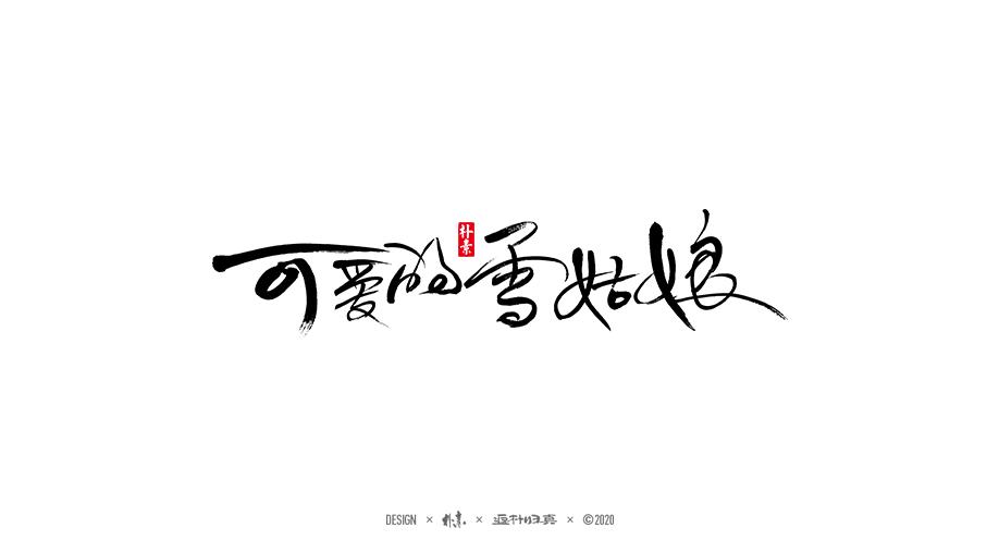 10P Creative Chinese font reconstruction album #.133