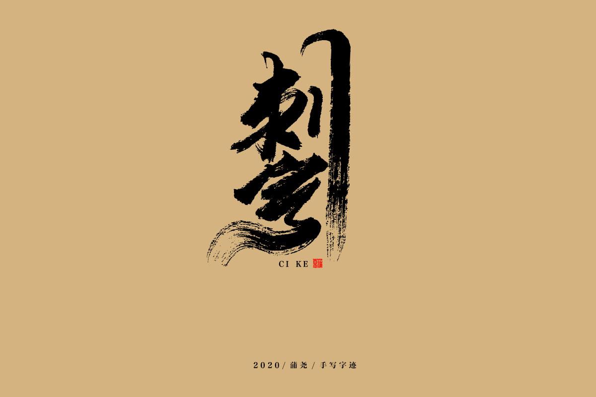 16P Creative Chinese font reconstruction album #.134