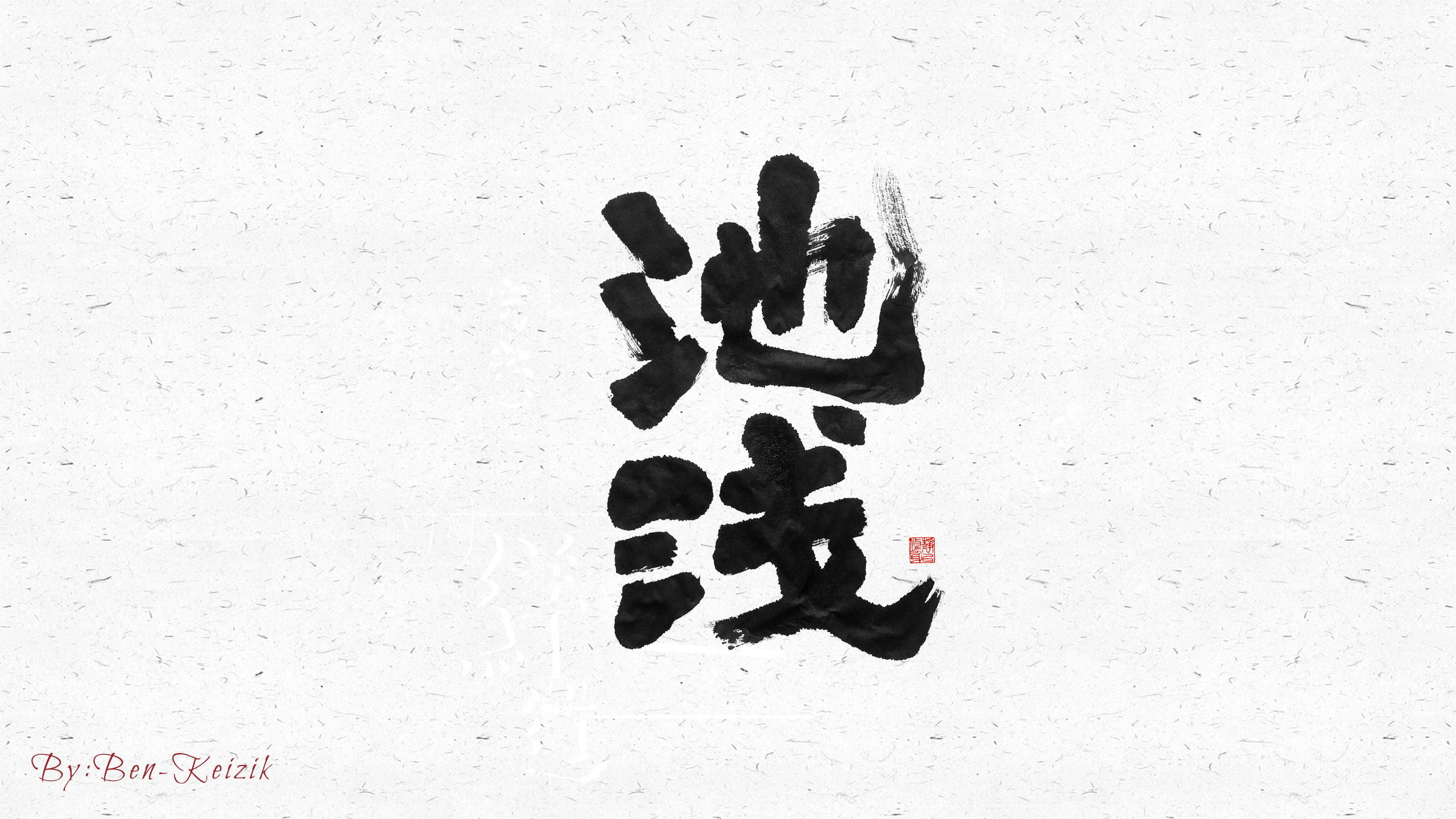 19P Creative Chinese font reconstruction album #.136