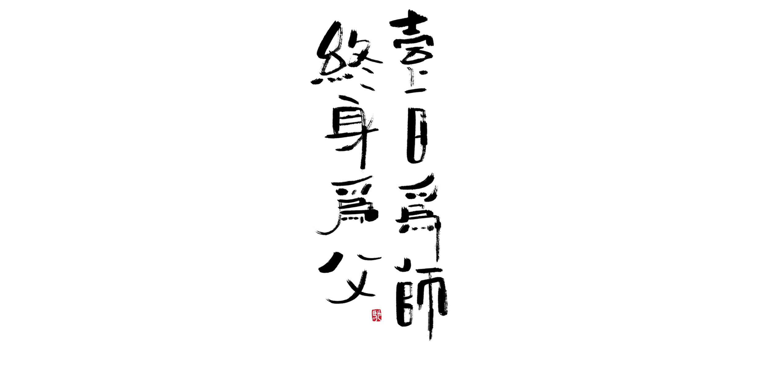 15P Creative Chinese font reconstruction album #.137