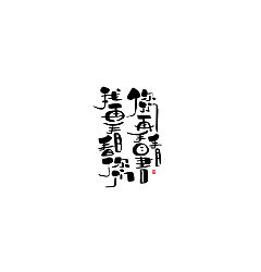 Permalink to 15P Creative Chinese font reconstruction album #.137