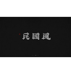Permalink to 18P Creative Chinese font reconstruction album #.138