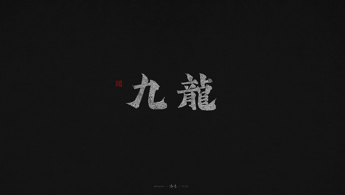 18P Creative Chinese font reconstruction album #.138