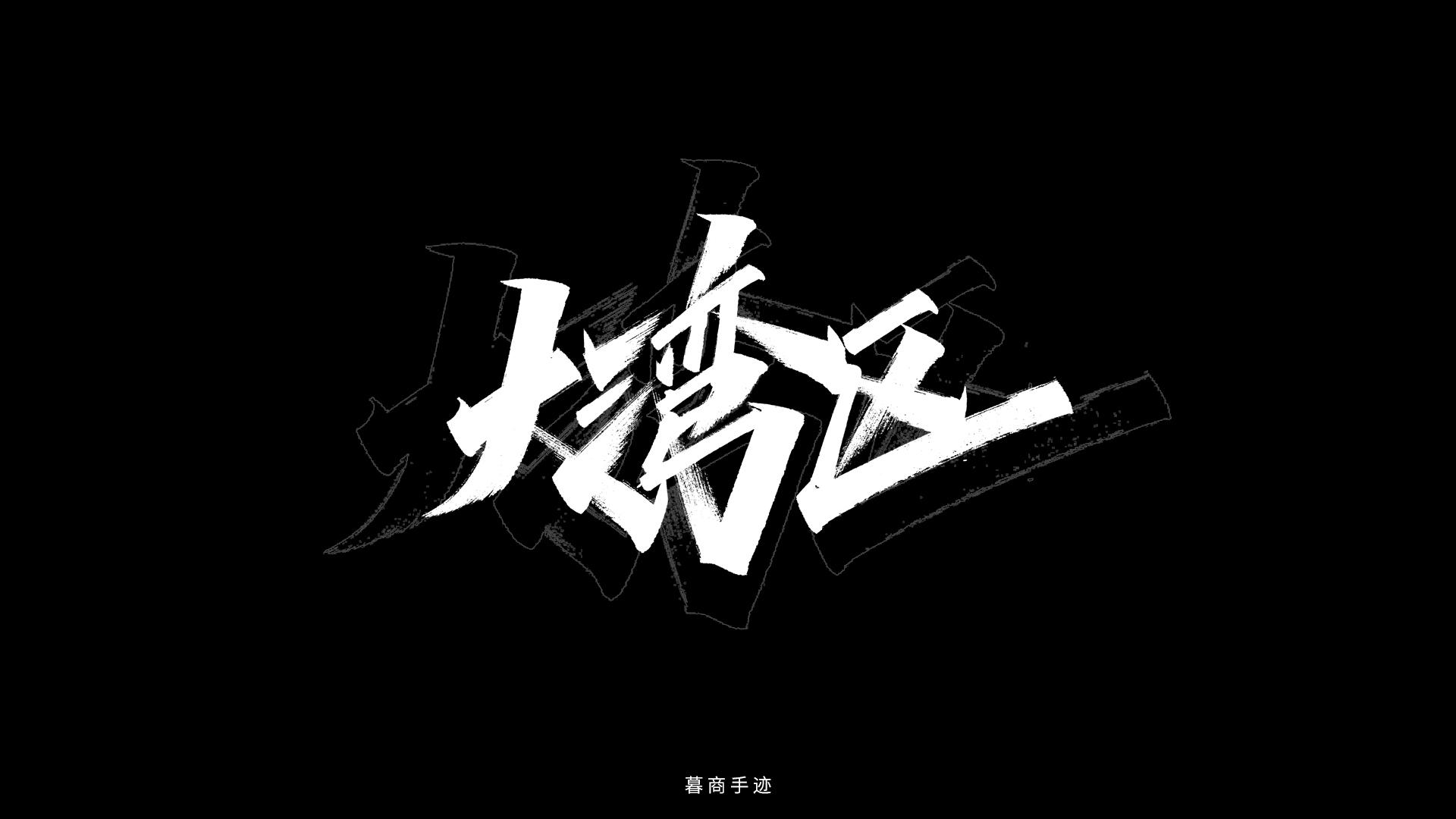 31P Creative Chinese font reconstruction album #.139