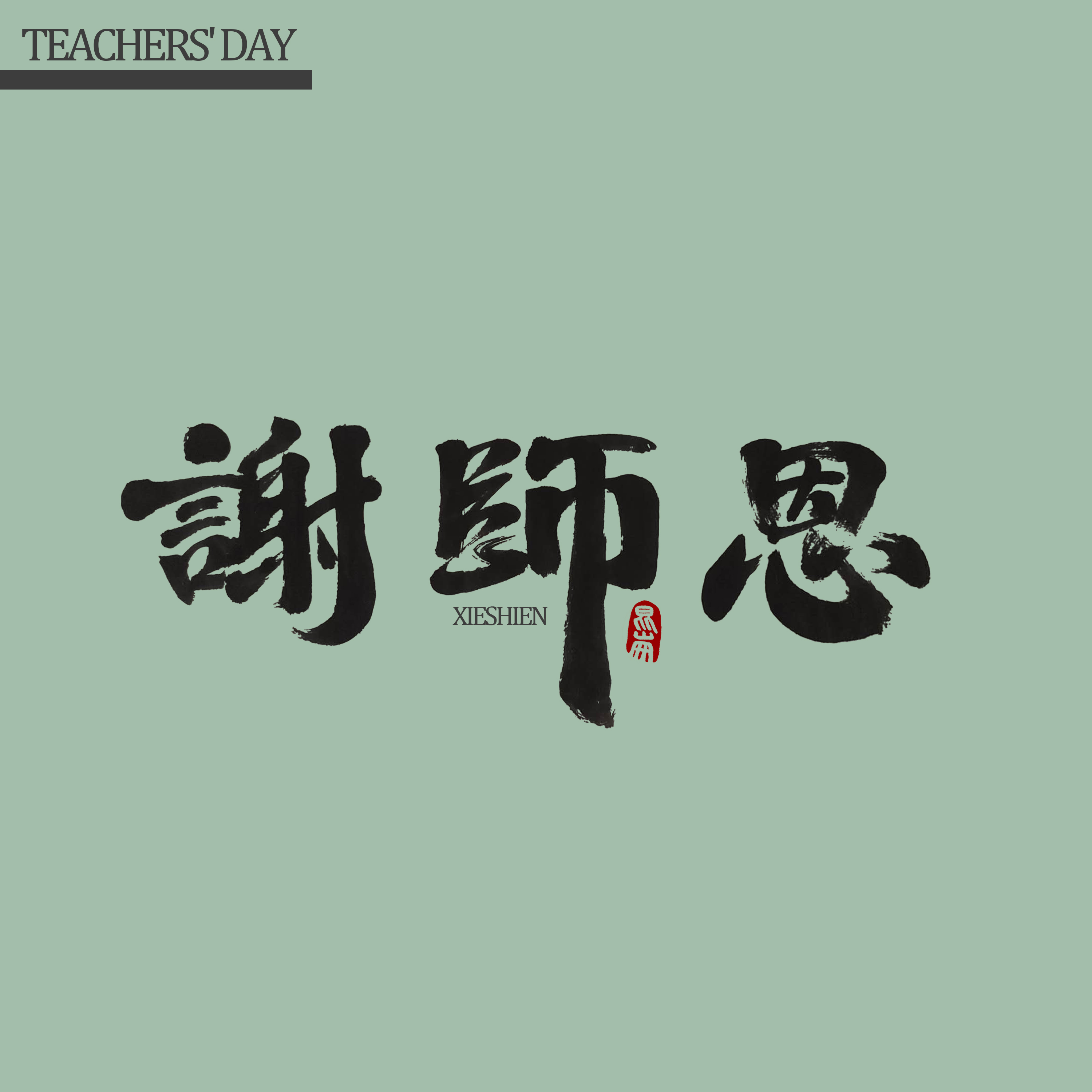 9P Creative Chinese font reconstruction album #.141
