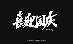 19P Creative Chinese font reconstruction album #.143