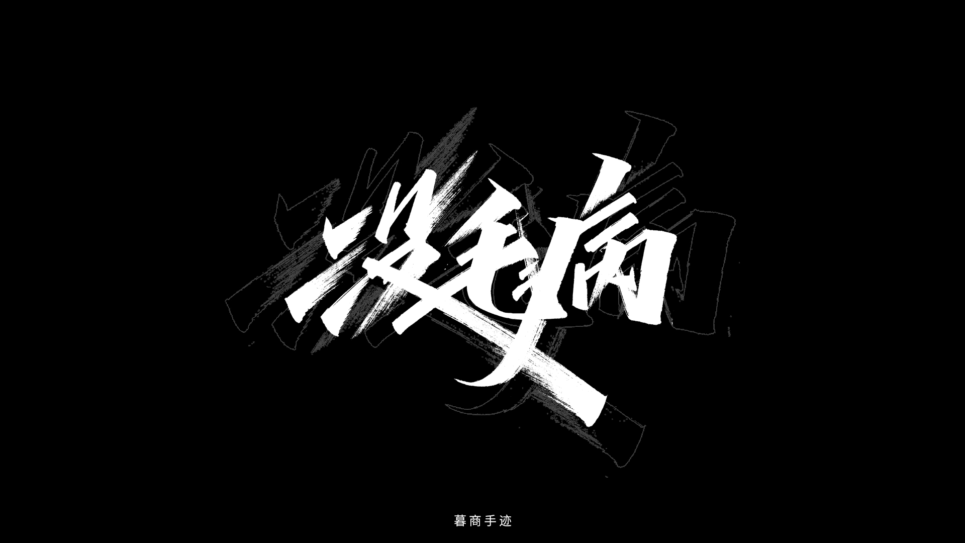 31P Creative Chinese font reconstruction album #.139