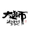 14P Creative Chinese font reconstruction album #.144