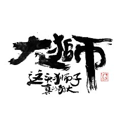 Permalink to 14P Creative Chinese font reconstruction album #.144
