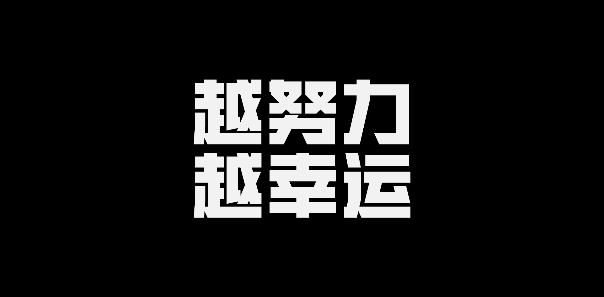 15P Chinese font design collection inspiration #.2