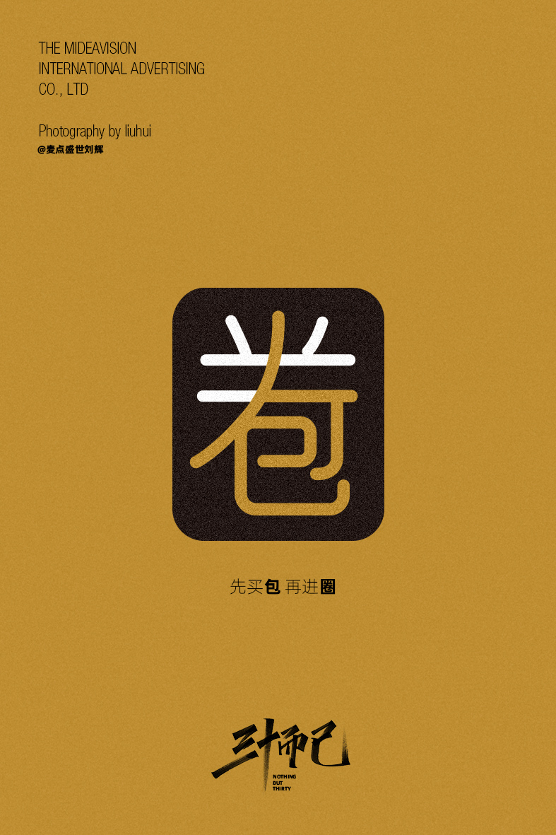 20P Chinese font design collection inspiration #.1