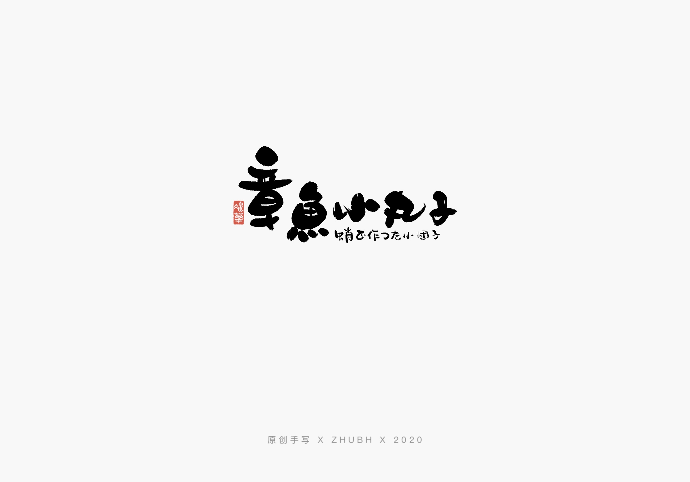 18P Chinese font design collection inspiration #.4