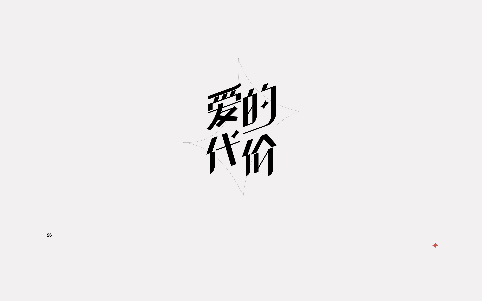 46P Chinese font design collection inspiration #.3