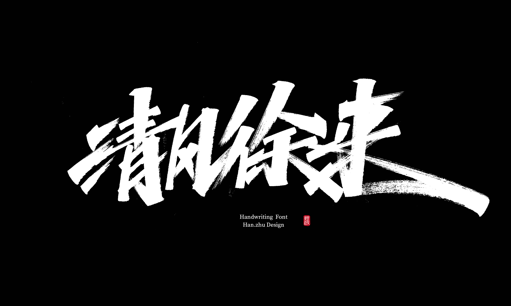 11P Chinese font design collection inspiration #.8
