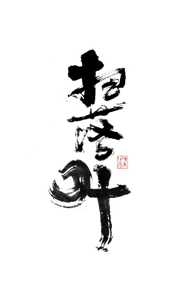 19P Chinese font design collection inspiration #.9
