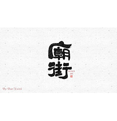 Permalink to 23P Chinese font design collection inspiration #.6