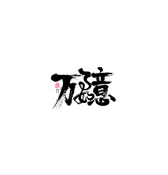 Permalink to 40P Chinese font design collection inspiration #.7