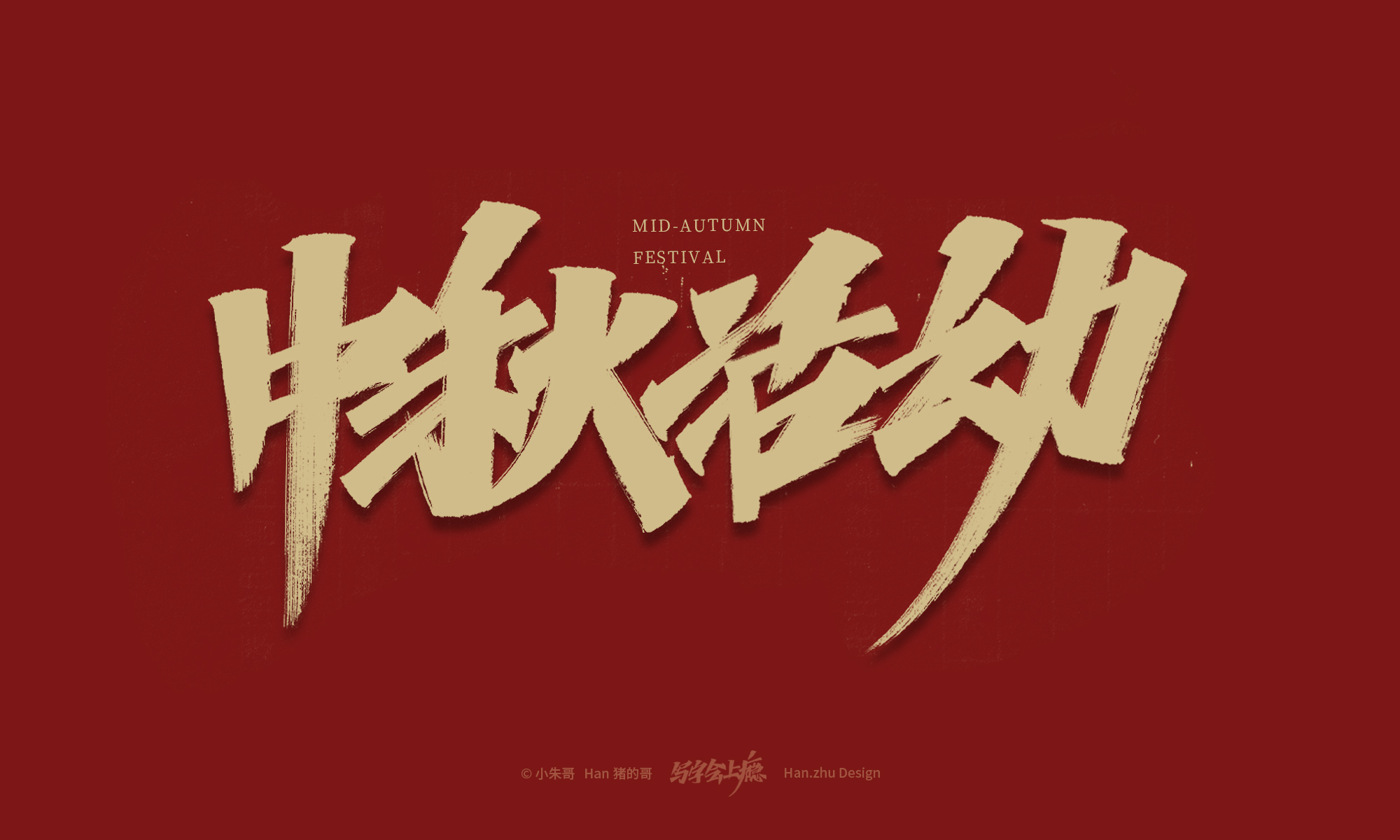 10P Chinese font design collection inspiration #.17