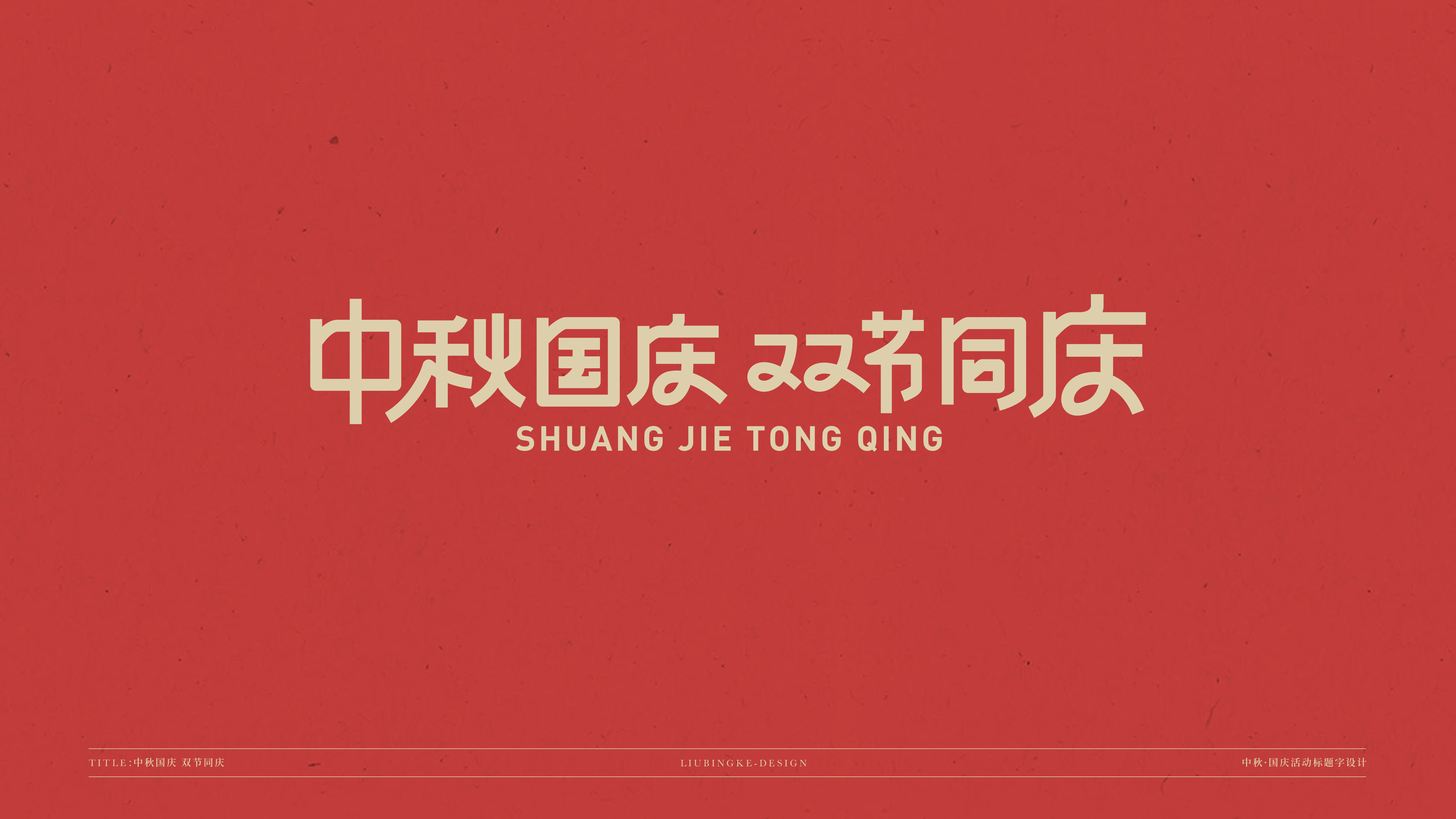 33P Chinese font design collection inspiration #.11