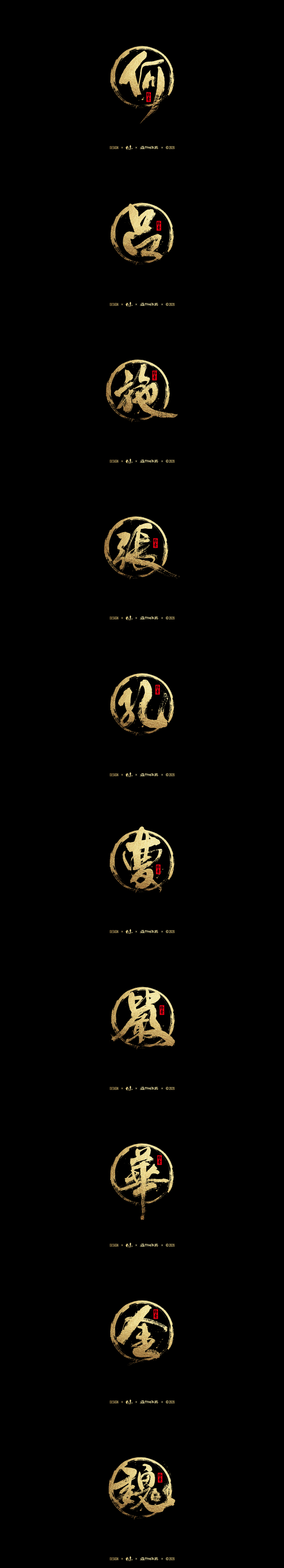11P Chinese font design collection inspiration #.16