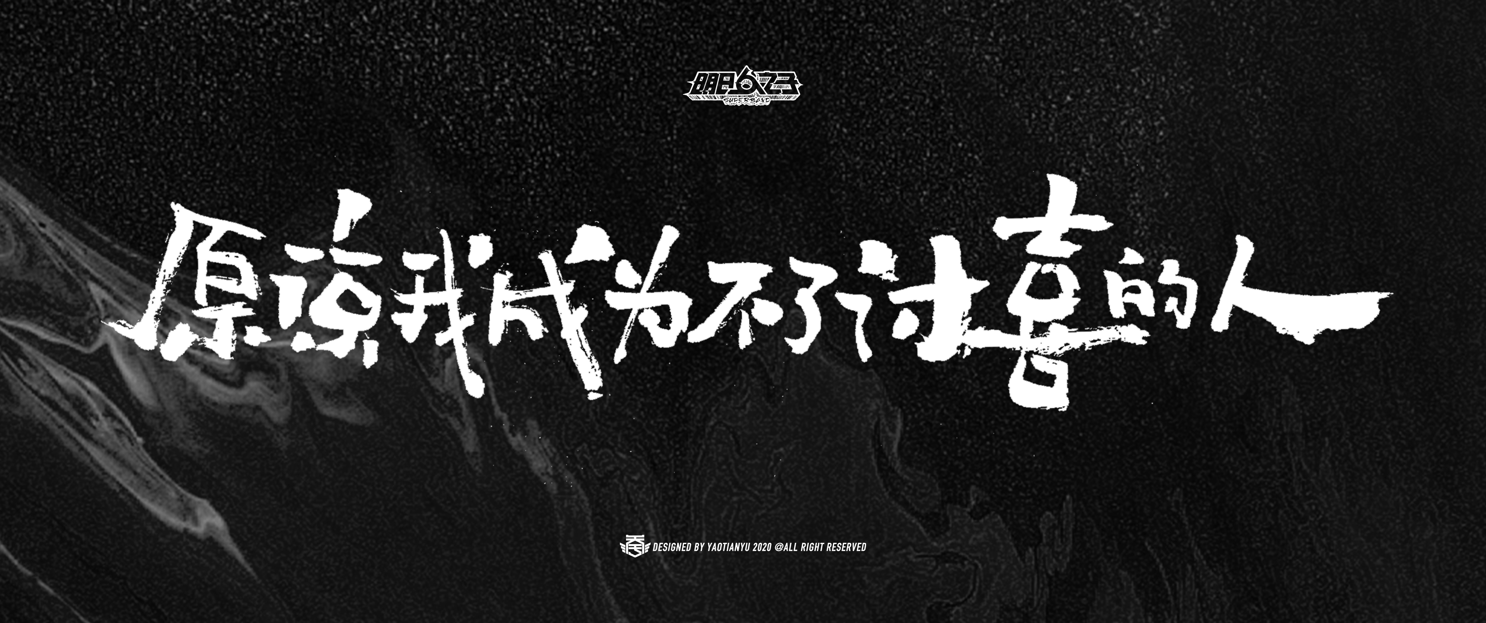 14P Chinese font design collection inspiration #.21