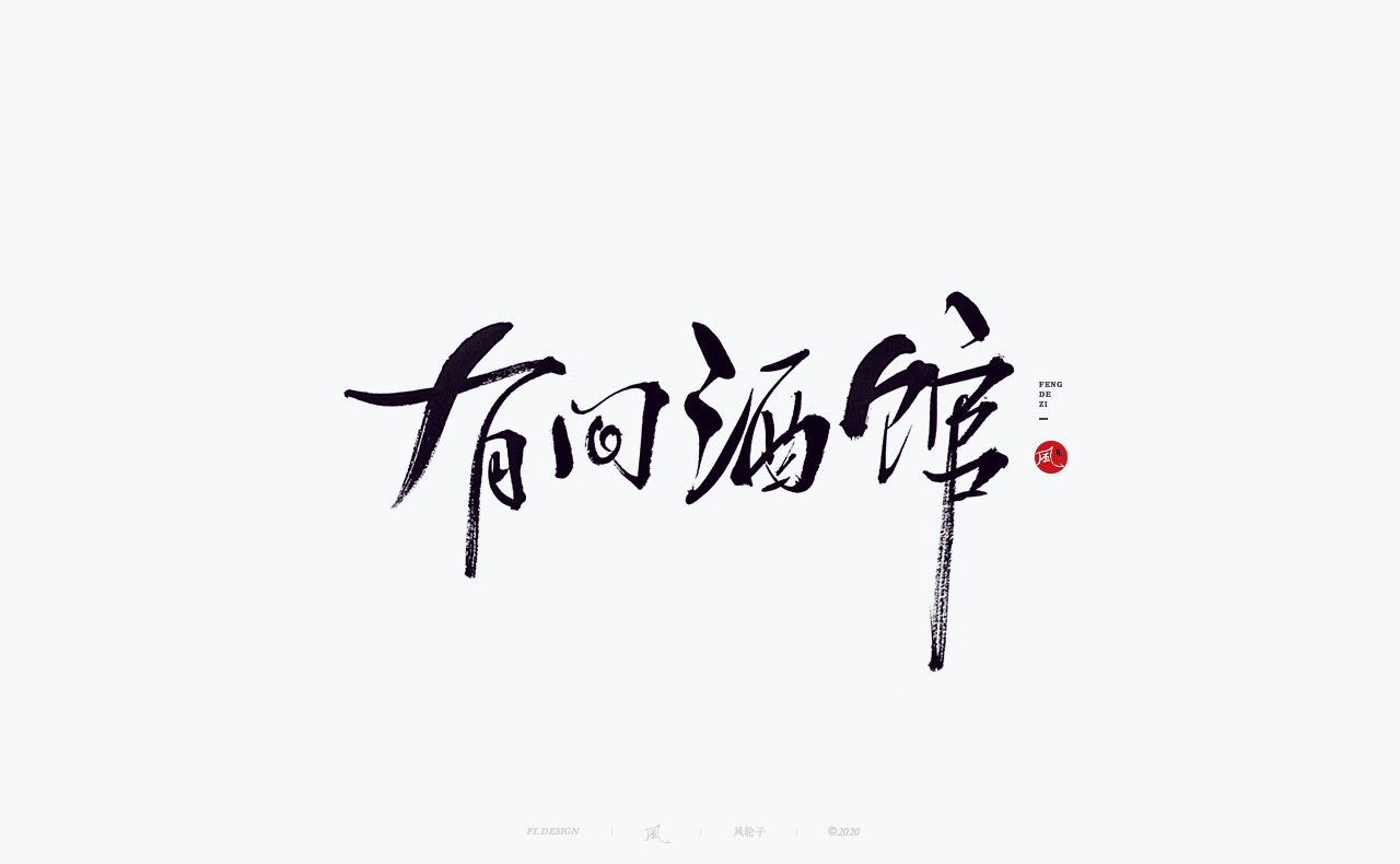 25P Chinese font design collection inspiration #.22