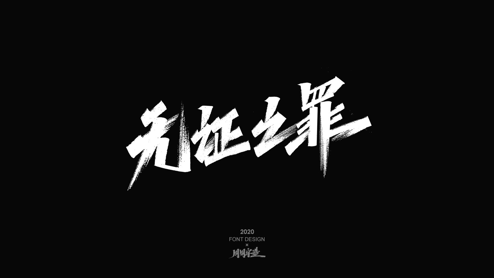 96P Chinese font design collection inspiration #.19