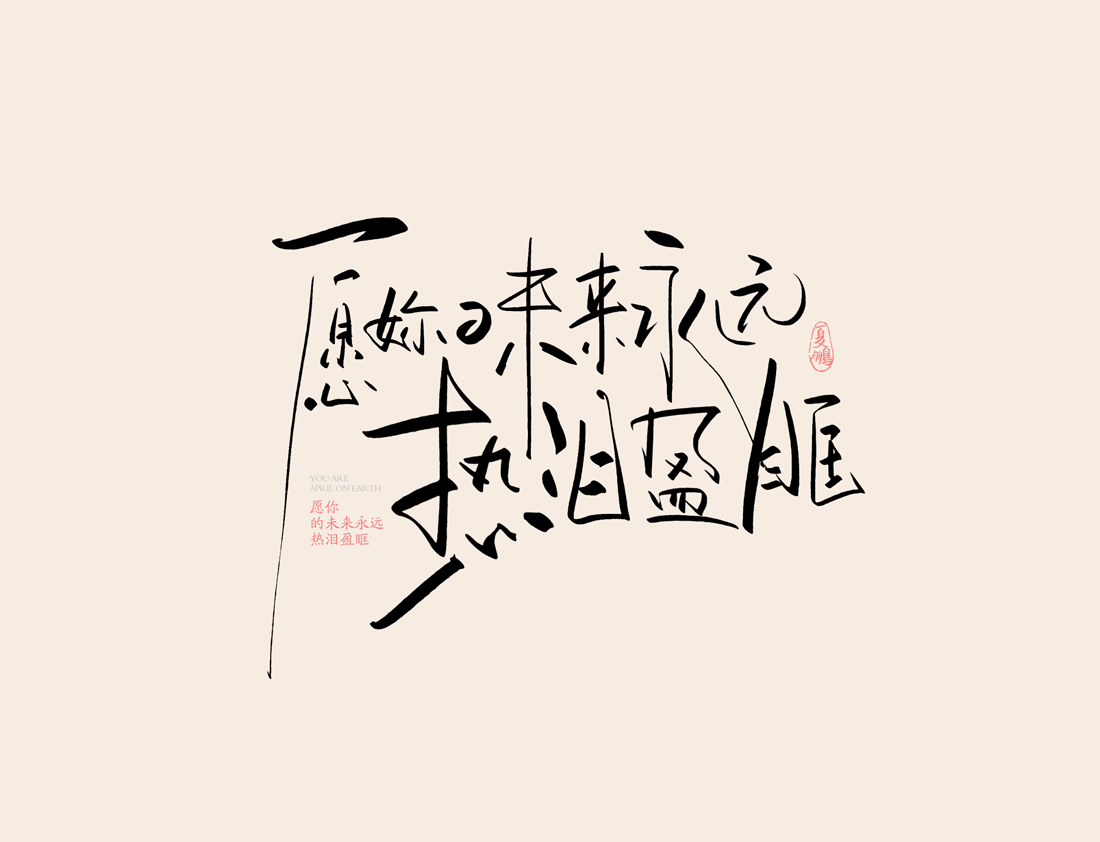 22P Chinese font design collection inspiration #.24