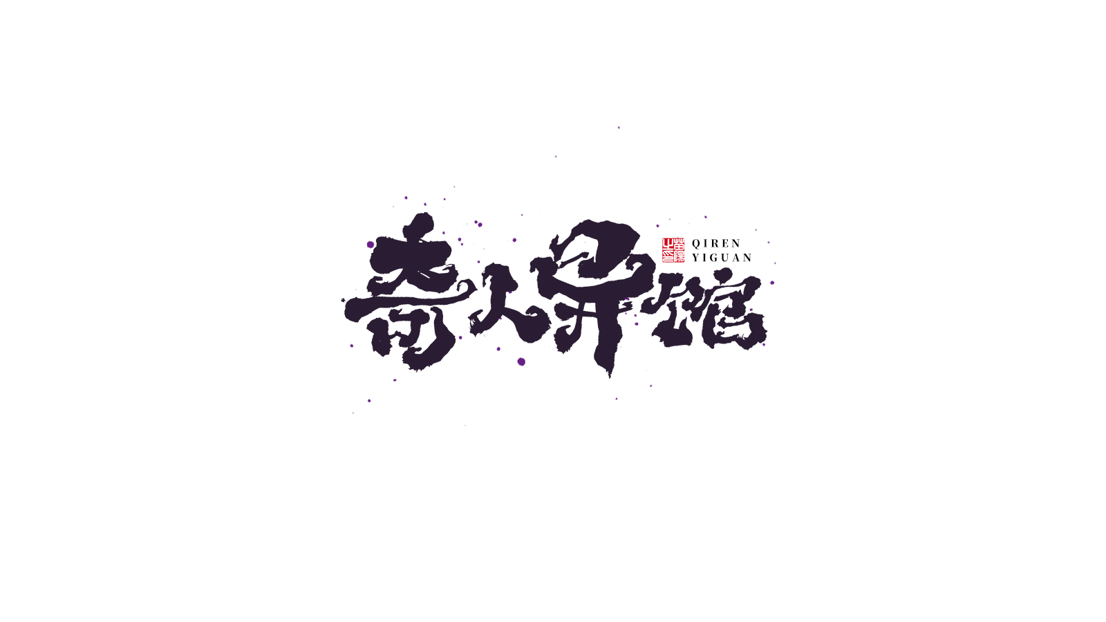 30P Chinese font design collection inspiration #.27