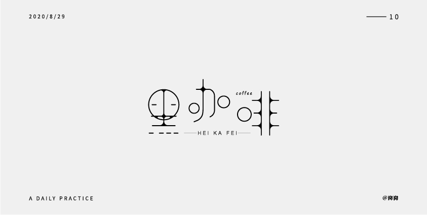 19P Chinese font design collection inspiration #.29