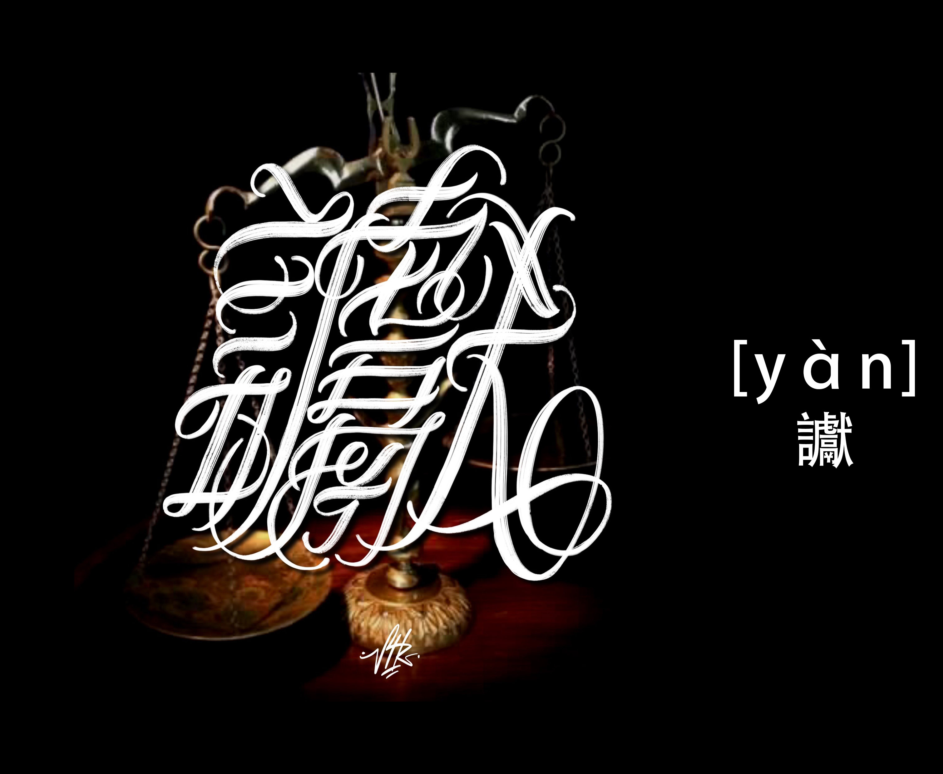 22P Chinese font design collection inspiration #.28